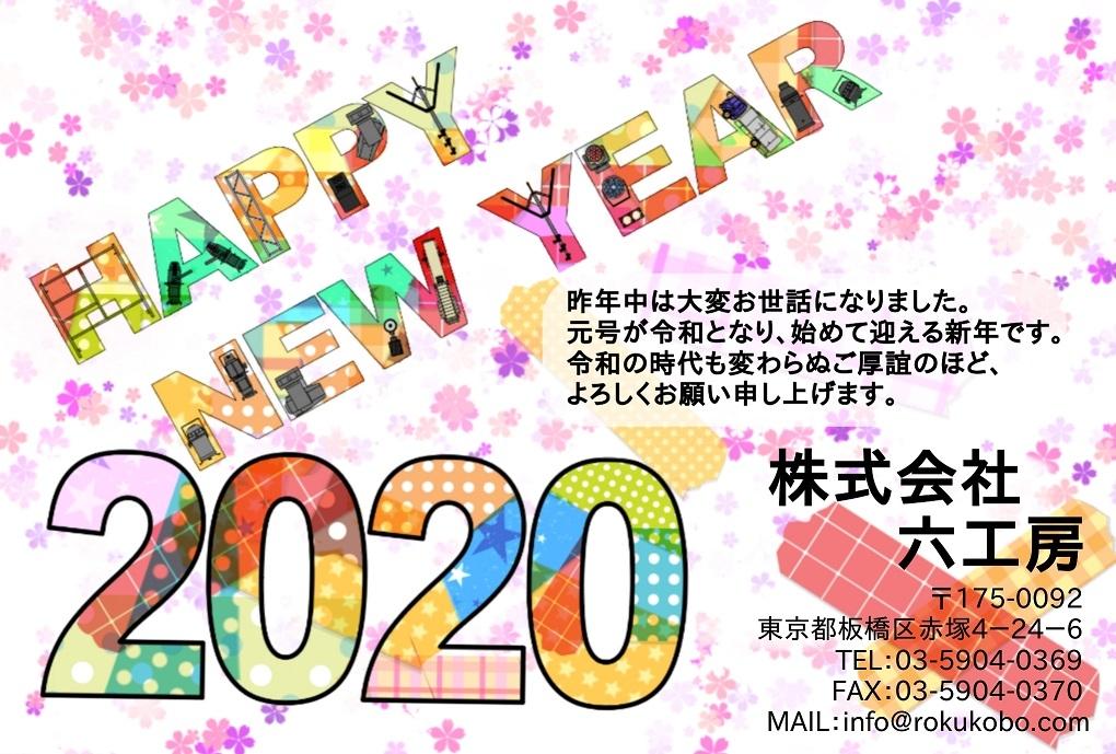 _2020_20200108102901